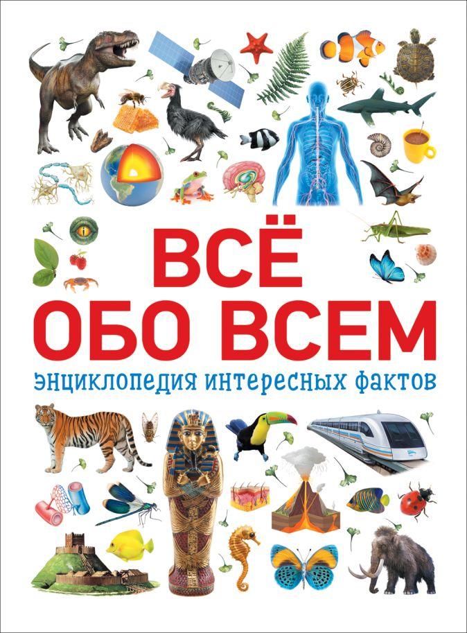 Всё обо всем. Энциклопедия интересных фактов Котятова Н. И.