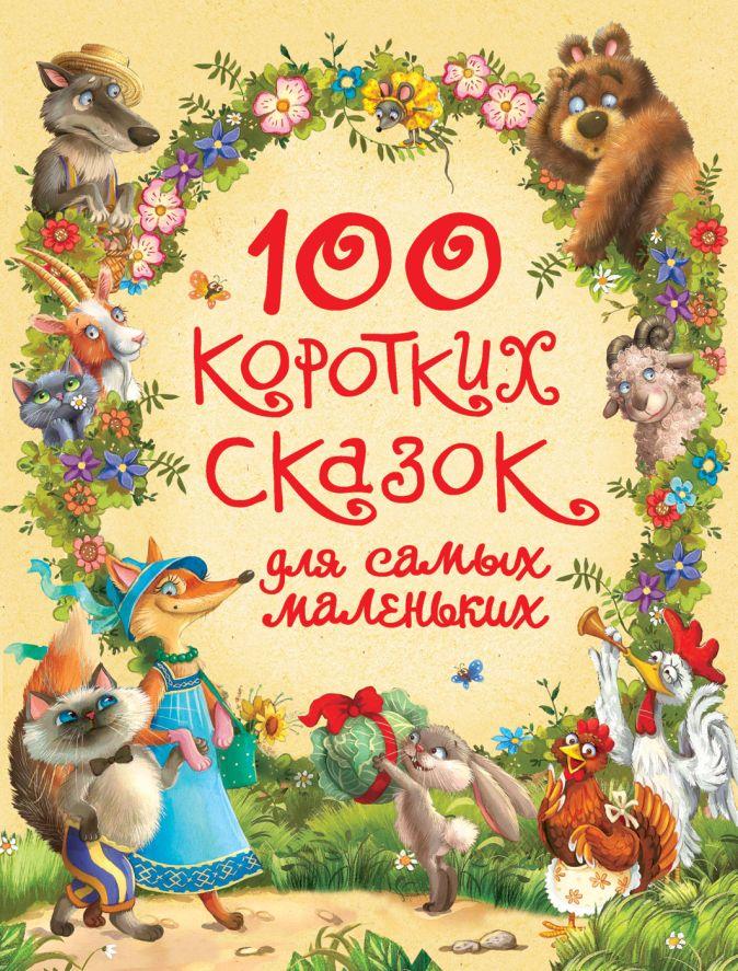 100 коротких сказок для самых маленьких Афанасьев А. Н., Булатов М. А., Капица О. И.