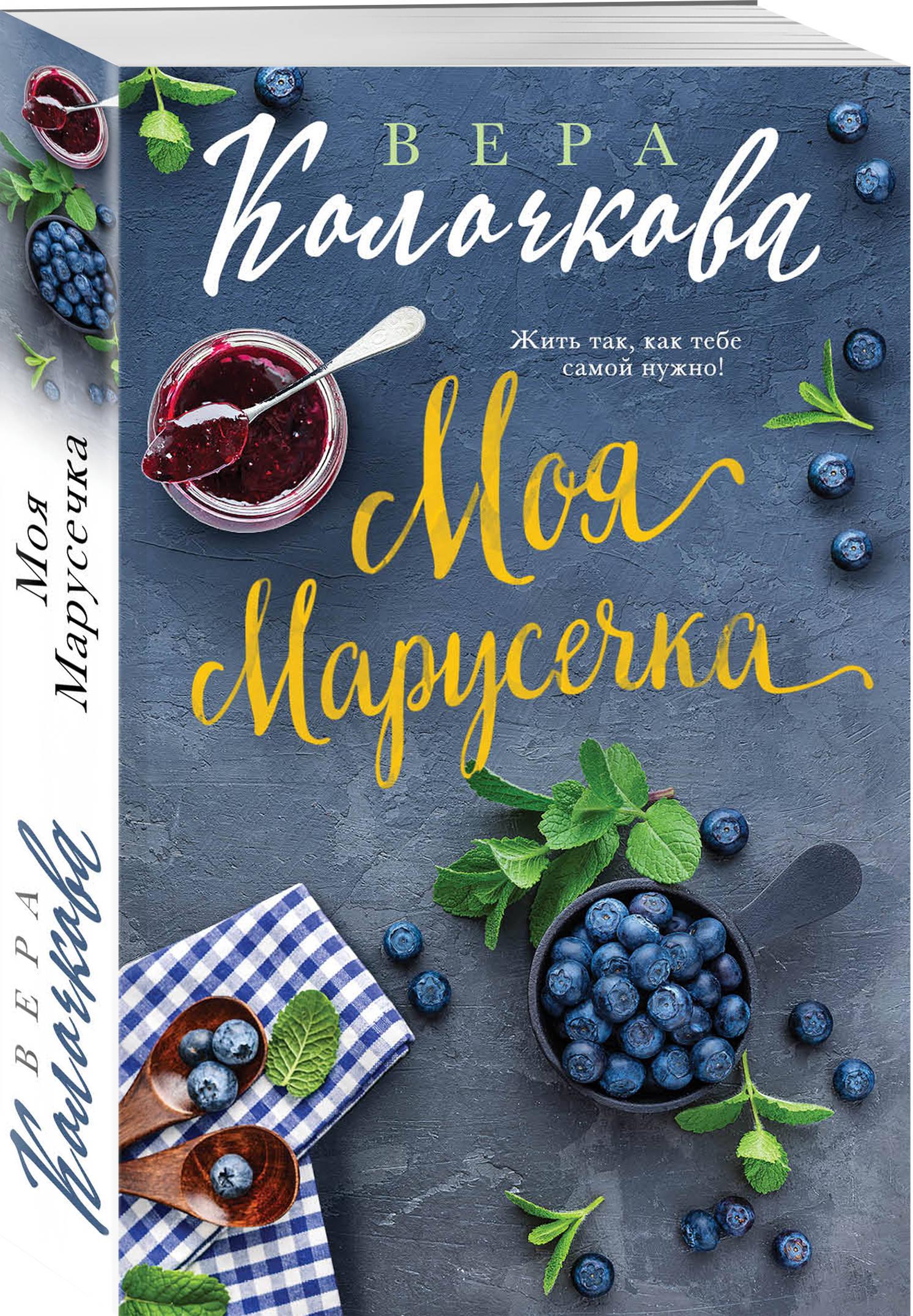 Вера Колочкова Моя Марусечка вера колочкова твоя жена пенелопа