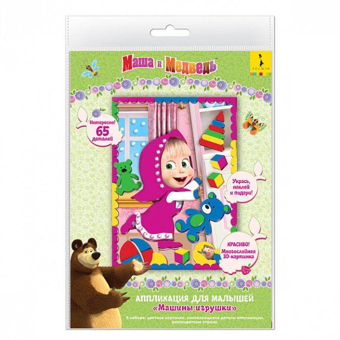 Маша и Медведь.Аппликация Машины игрушки, 18х25 см Маша и Медведь