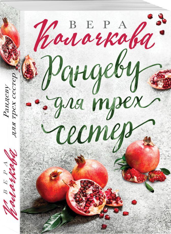 Рандеву для трех сестер Вера Колочкова