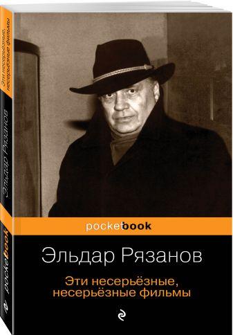 Эльдар Рязанов - Эти несерьёзные, несерьёзные фильмы обложка книги