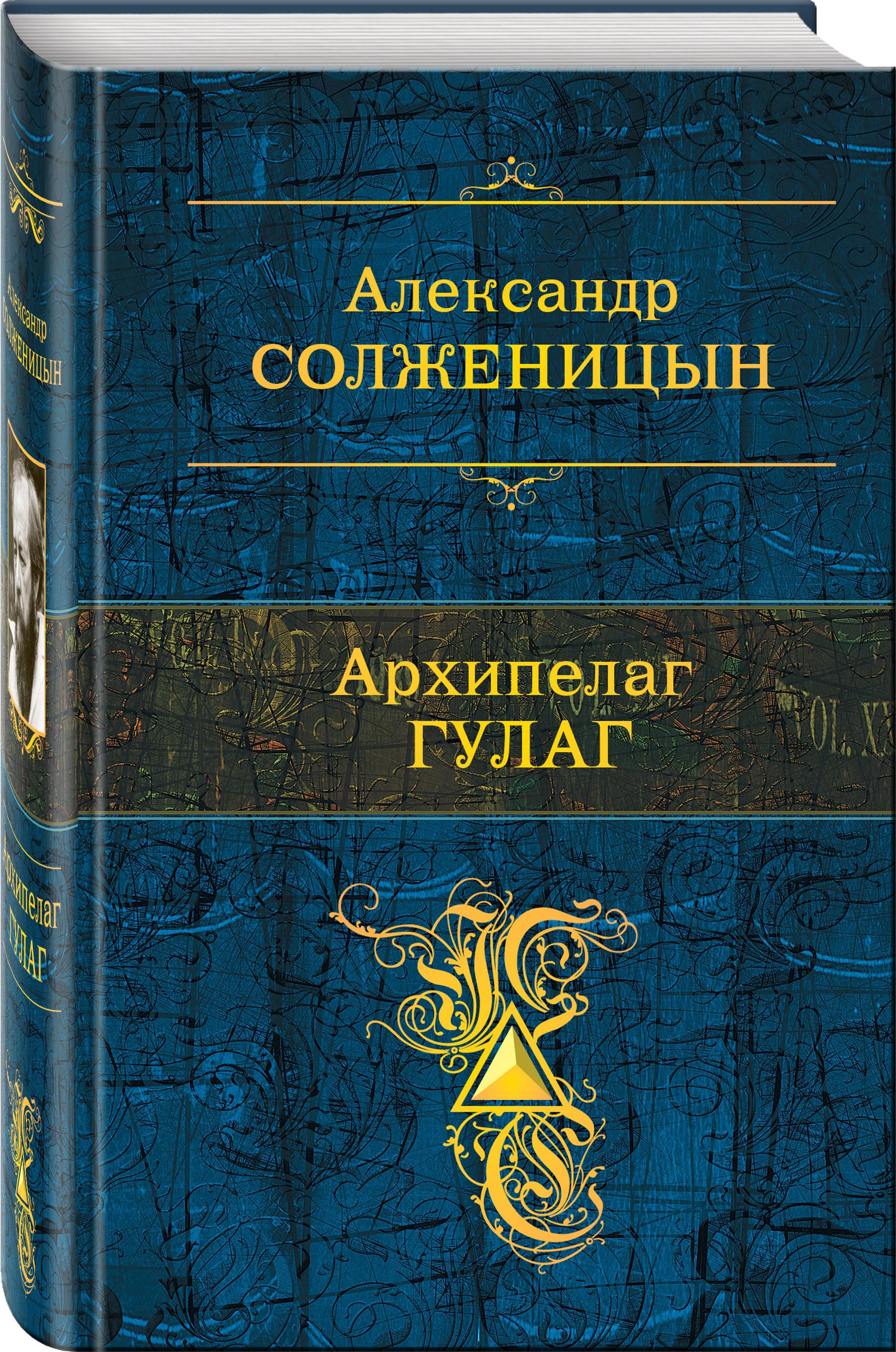 Александр Солженицын Архипелаг ГУЛАГ автор не указан александр кайдановский в воспоминаниях и фотографиях