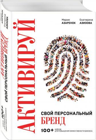 Мария Азаренок, Екатерина Азизова - Активируй свой персональный бренд! 100 кейсов для повышения эффективности бизнеса обложка книги