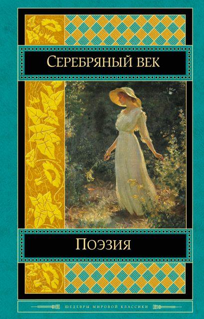 Поэзия Серебряного века - фото 1
