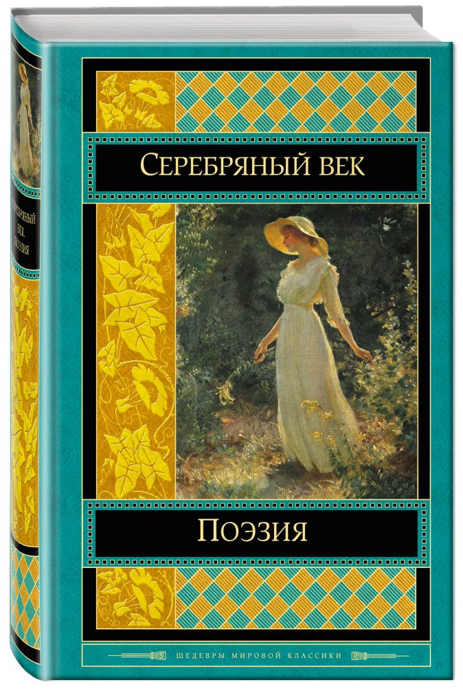 Поэзия Серебряного века Ахматова А.А., Пастернак Б.Л., Блок А.А. и др.