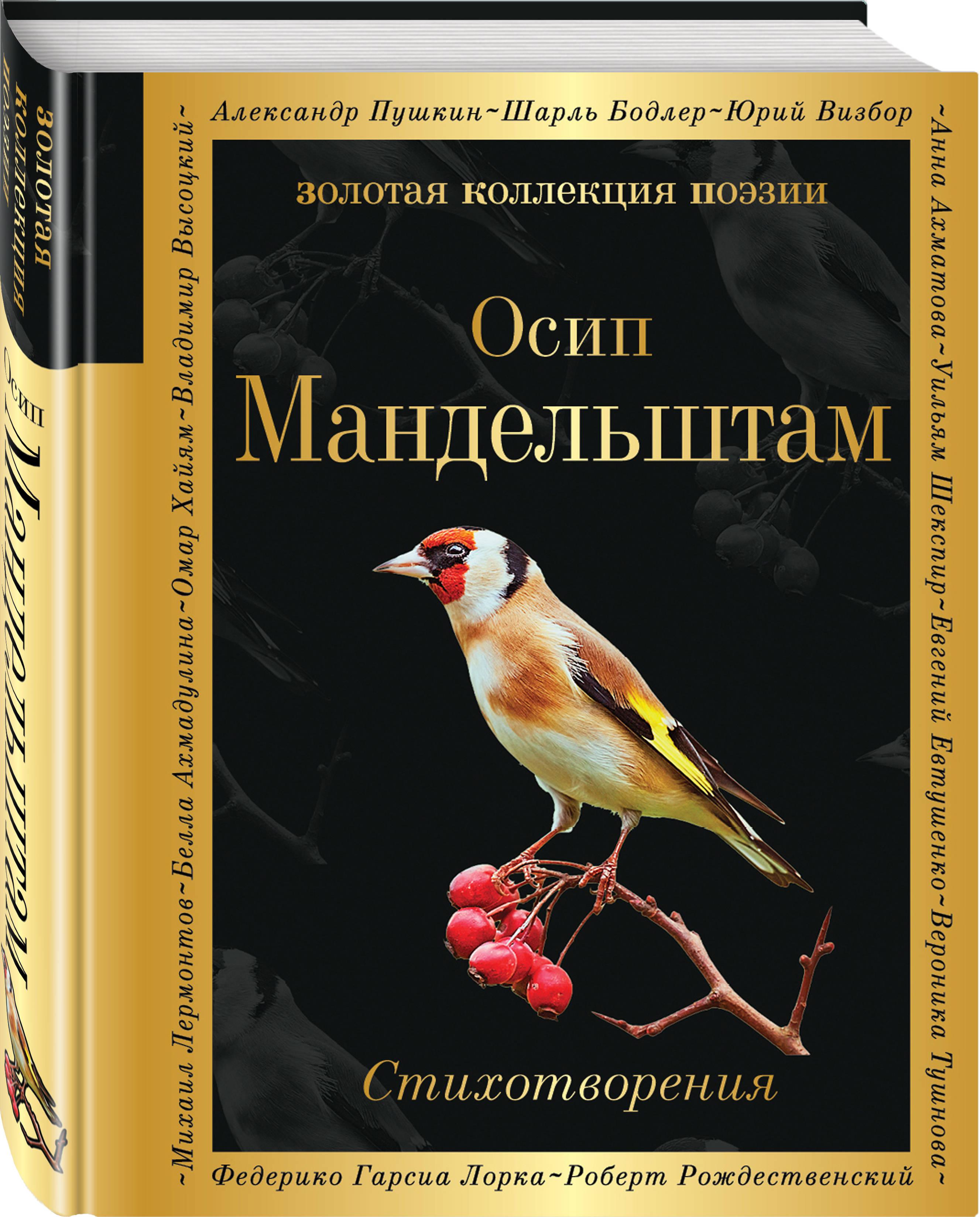 Осип Мандельштам Стихотворения