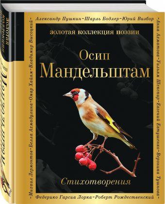 Стихотворения Осип Мандельштам