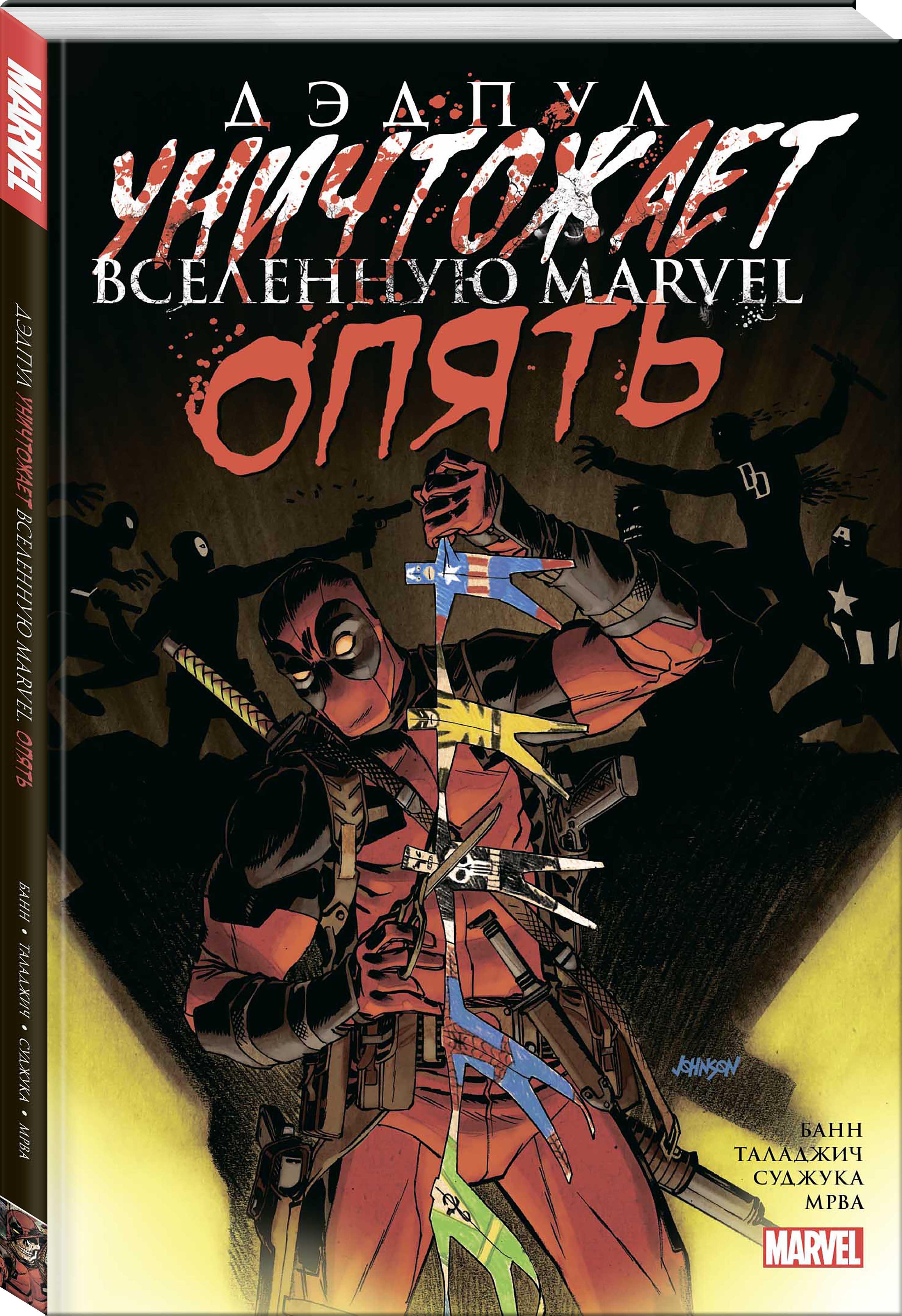 Каллен Банн Дэдпул уничтожает вселенную Marvel. Опять комплект комиксов чубакка сёрфер бибоп рокстеди и дэдпул уничтожают вселенную марвел isbn 9785040929917