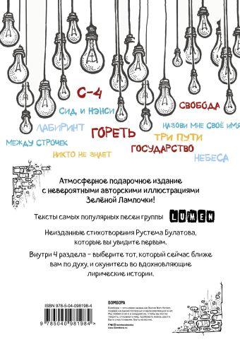 Гори, чтобы светить! Стихи и тексты песен группы Lumen Булатов Рустем Баянович