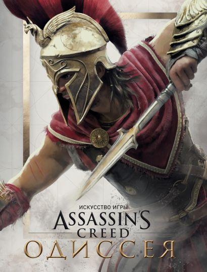 Искусство игры Assassin's Creed Одиссея - фото 1