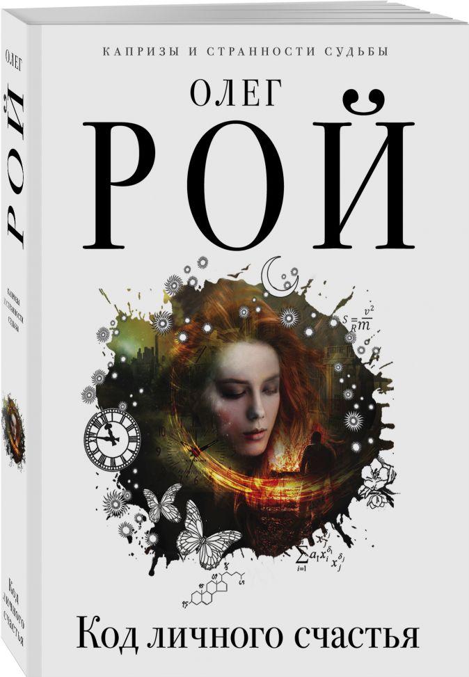 Олег Рой - Код личного счастья обложка книги