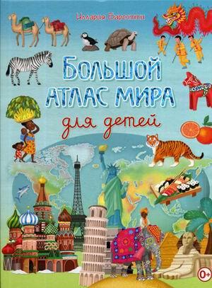 Барсотти Э. - Большой атлас мира для детей обложка книги