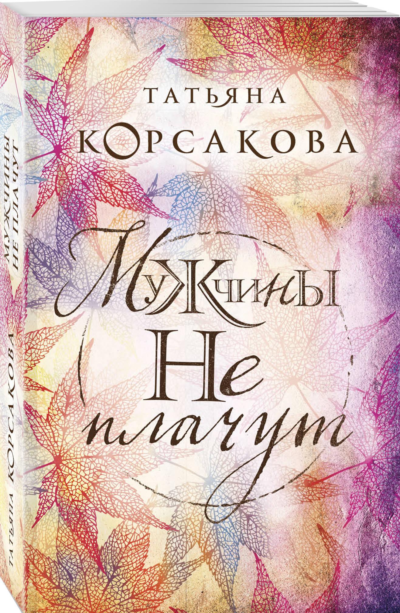 Татьяна Корсакова Мужчины не плачут цены онлайн