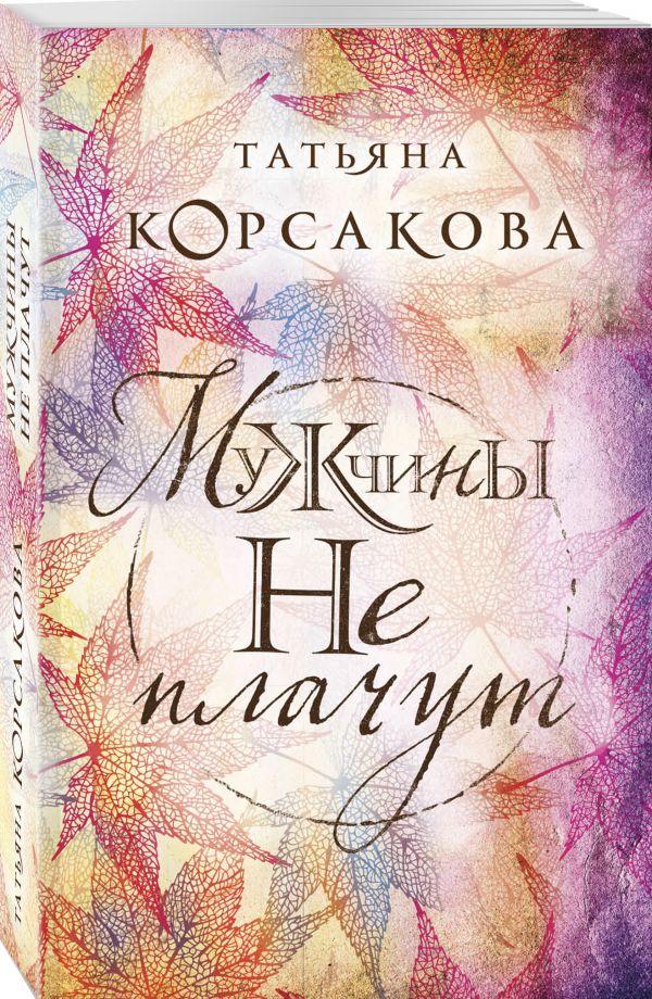 цена на Корсакова Татьяна Мужчины не плачут