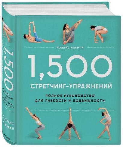 1,500 стретчинг-упражнений: энциклопедия гибкости и движения - фото 1