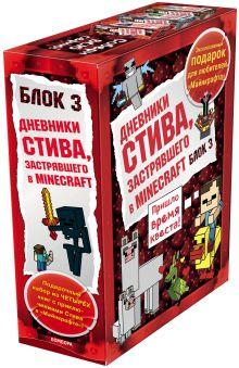 Дневник Стива. Подарочный комплект. Книги 9-12