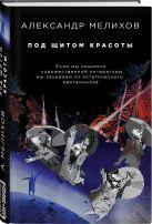 Александр Мелихов - Под щитом красоты' обложка книги