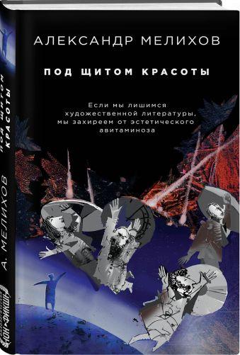 Под щитом красоты Александр Мелихов