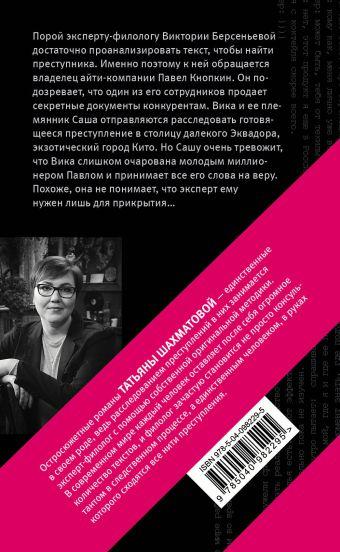 Убийство онсайт Татьяна Шахматова