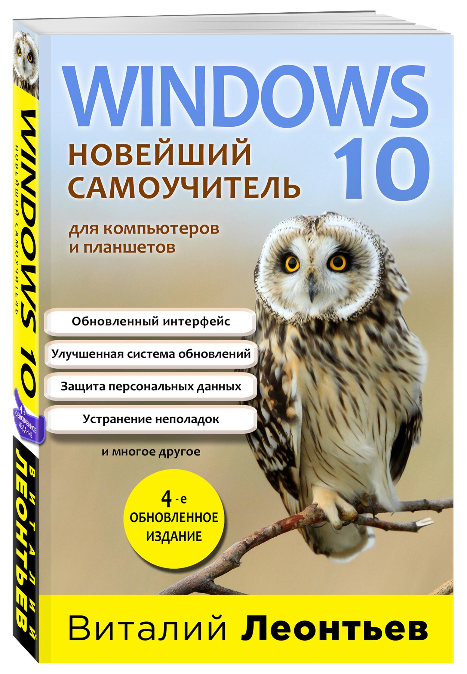 Виталий Леонтьев Windows 10. Новейший самоучитель. 4-е издание левин а самоучитель работы на ноутбуке windows 8 3 е издание