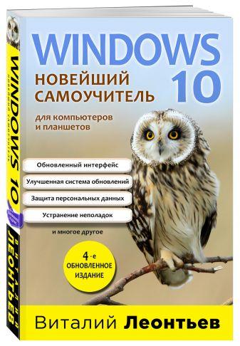 Виталий Леонтьев - Windows 10. Новейший самоучитель. 4-е издание обложка книги