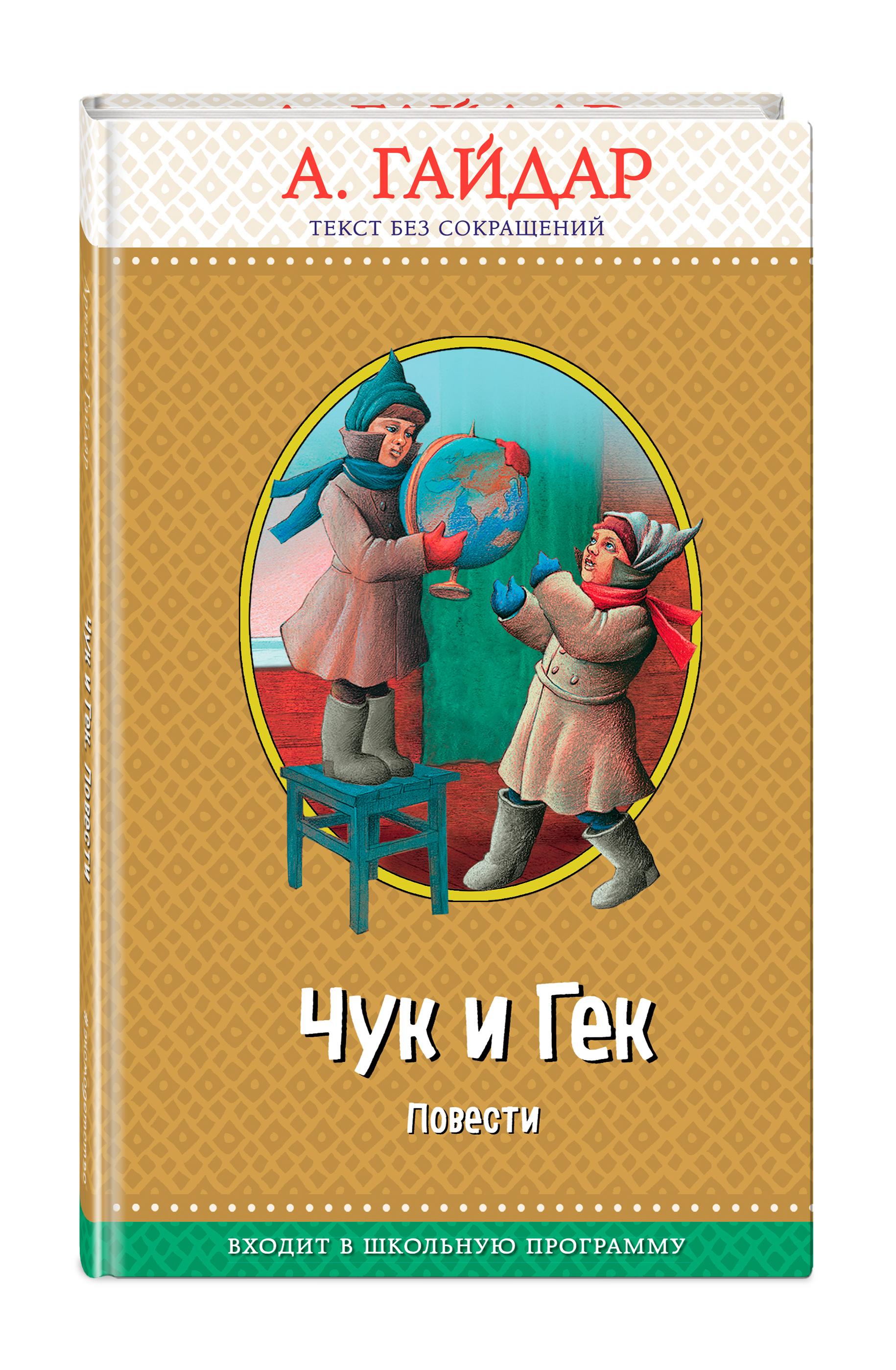 Аркадий Гайдар Чук и Гек: повести (ил. А. Босина) гайдар а чук и гек повести и рассказы