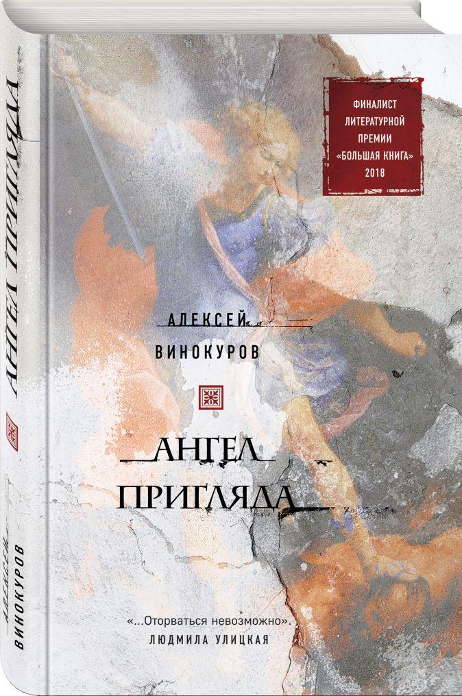 Ангел пригляда Алексей Винокуров