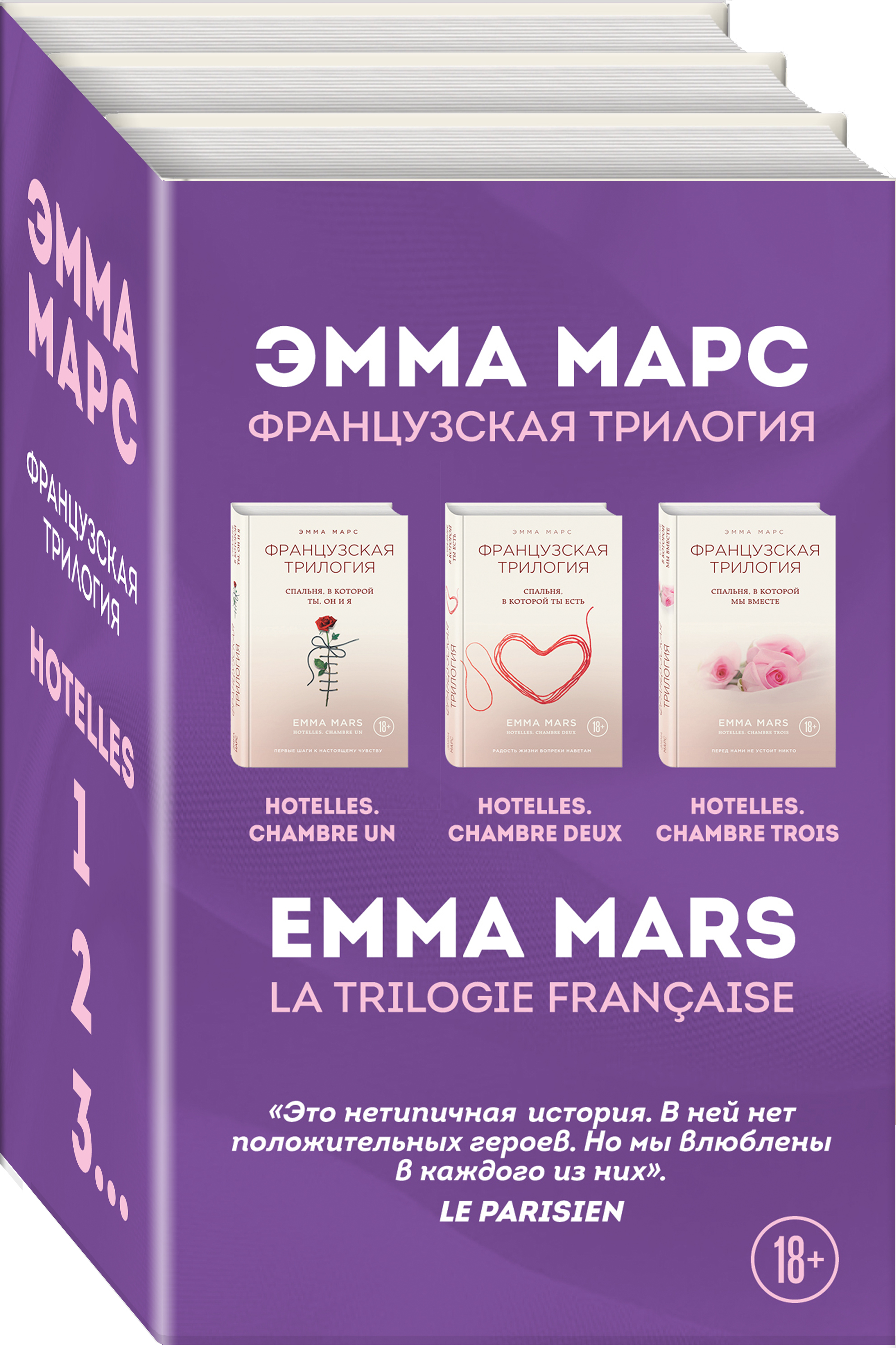 Марс Э. Французская трилогия Эммы Марс (комплект из 3 книг)