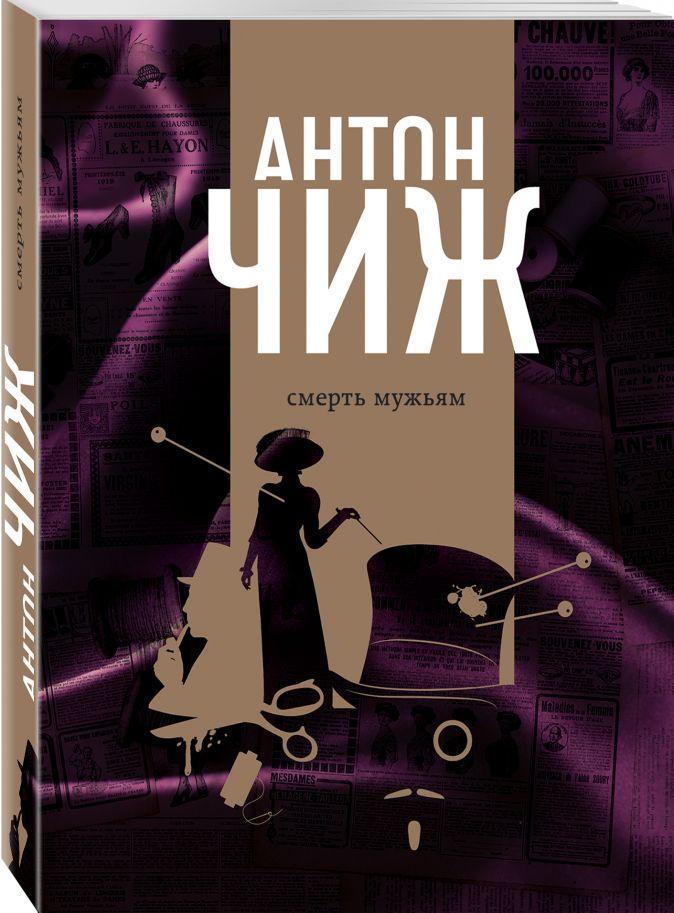 Антон Чиж - Смерть мужьям обложка книги