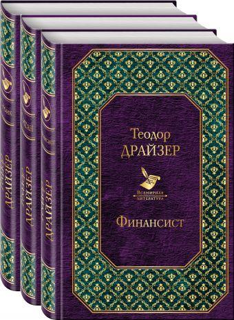 Финансист. Титан. Стоик (комплект из 3 книг) Драйзер Т.