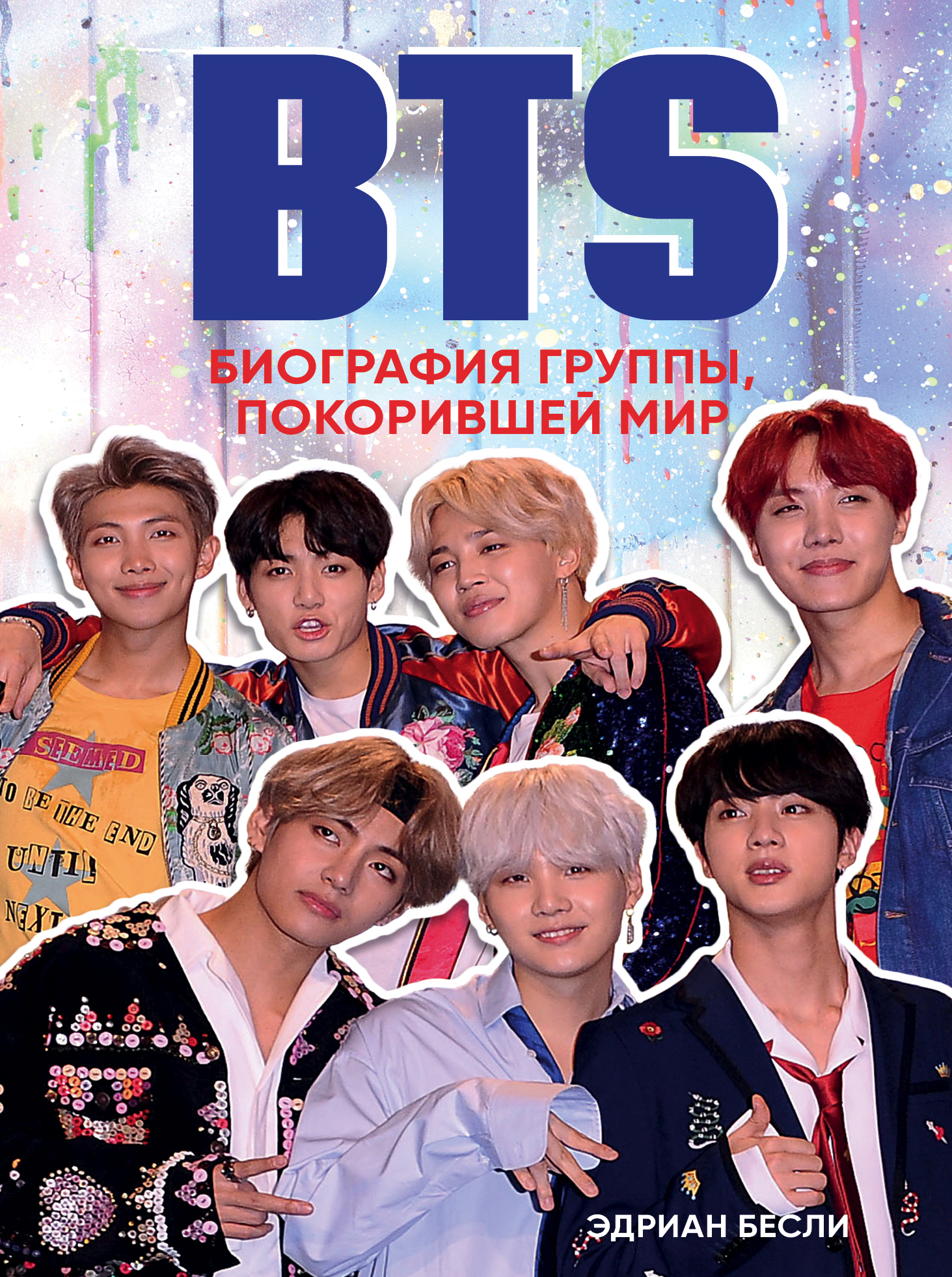 BTS. Биография группы, покорившей мир ( Бесли Эдриан  )