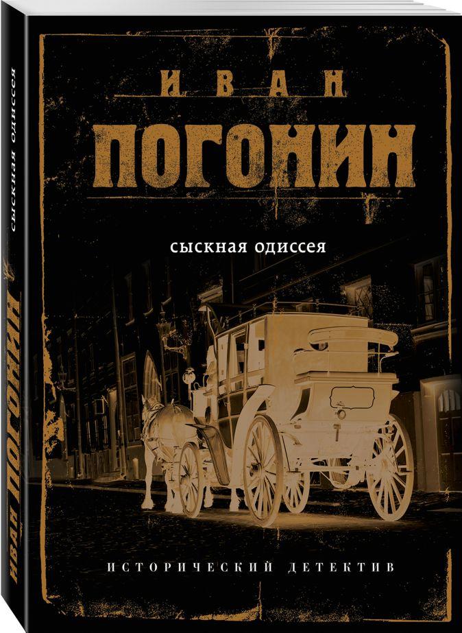 Иван Погонин - Сыскная одиссея обложка книги