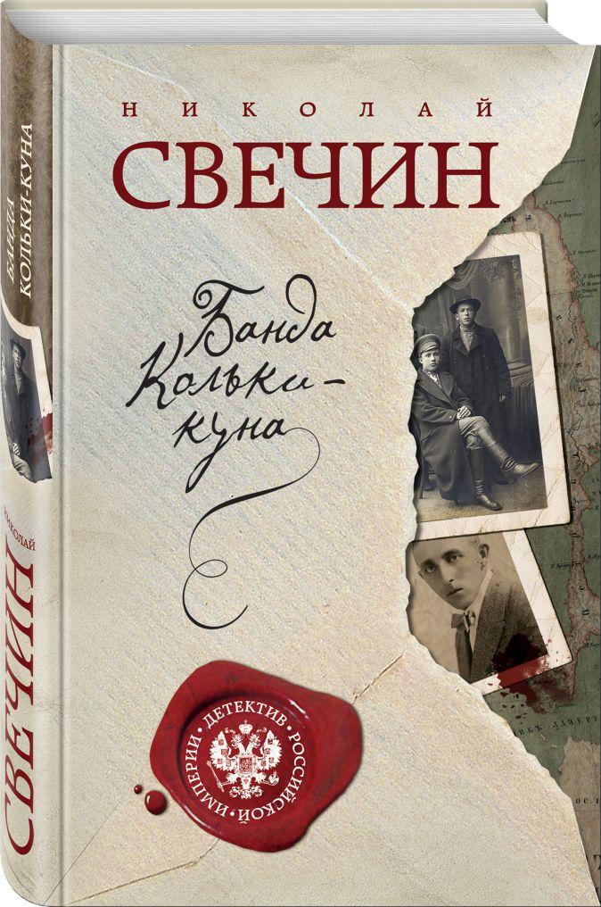 Николай Свечин - Банда Кольки-куна обложка книги
