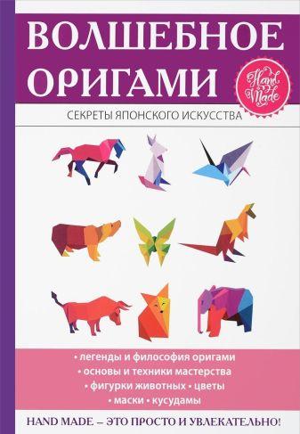Ильина Н. - Волшебное оригами обложка книги