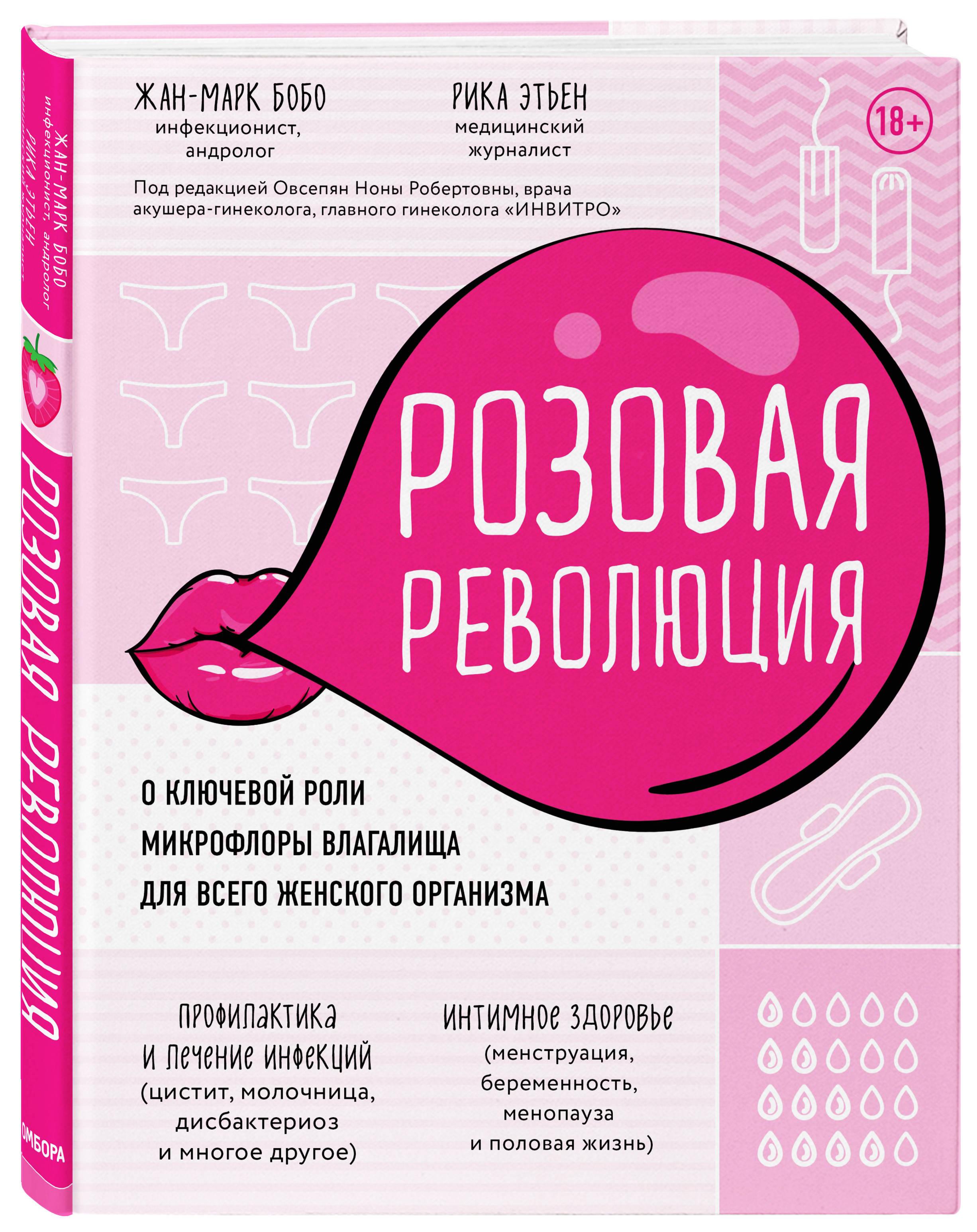 Розовая революция. О ключевой роли микрофлоры влагалища для всего женского организма ( Бобо Жан-Марк, Этьен Рика  )