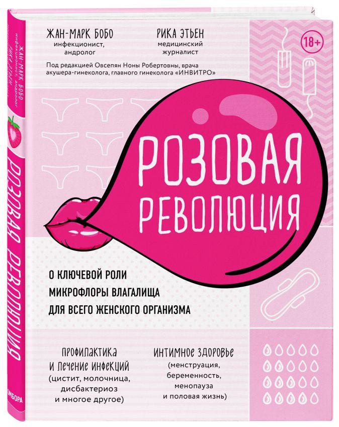Розовая революция. О ключевой роли микрофлоры влагалища для всего женского организма Жан-Марк Бобо, Рика Этьен