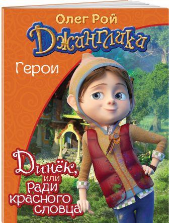Олег Рой - Динёк обложка книги