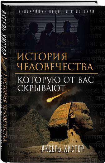 Аксель Хистор - История человечества, которую от вас скрывают обложка книги