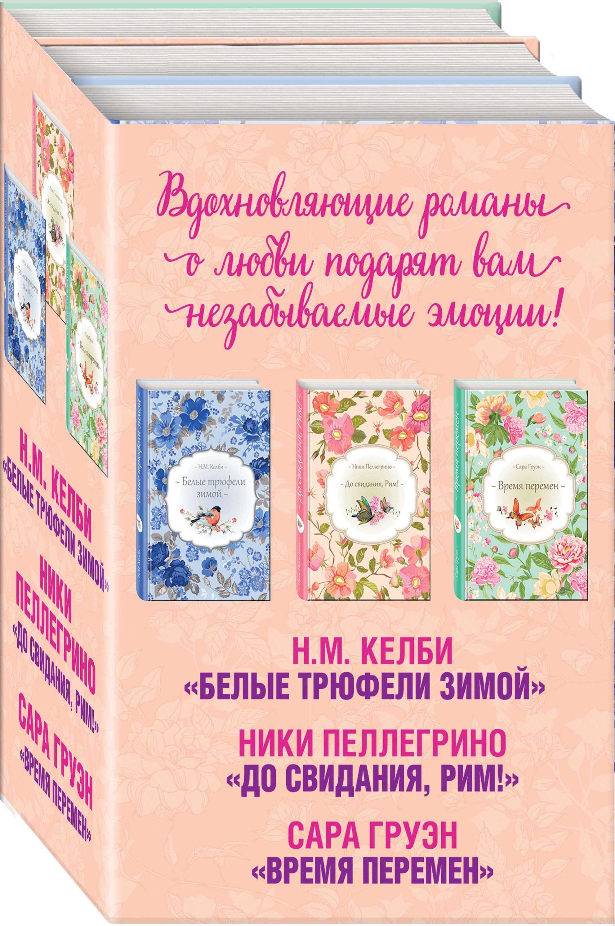 Пеллегрино Н., Груэн С., Келби Н.М. Три романа о любви, которые изменят вашу жизнь