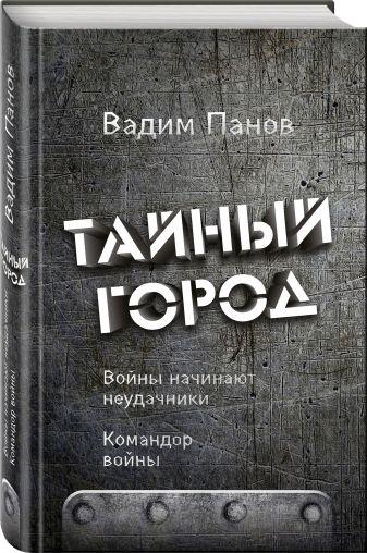 Вадим Панов - Войны начинают неудачники. Командор войны обложка книги
