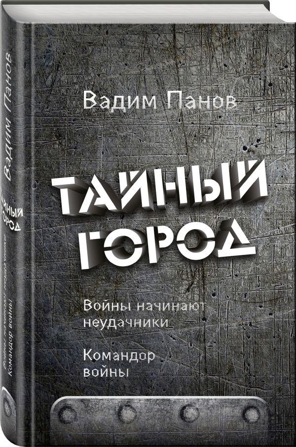 Панов Вадим Юрьевич Войны начинают неудачники. Командор войны