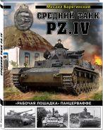 Средний танк PZ.IV «Рабочая лошадка» Панцерваффе