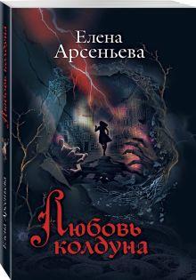 Любовь и тайна. Романы Татьяны Корсаковой и Елены Арсеньевой (обложка)