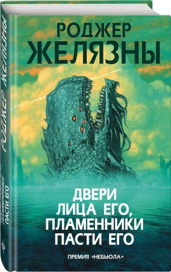 Роджер Желязны - Двери лица его, пламенники пасти его обложка книги