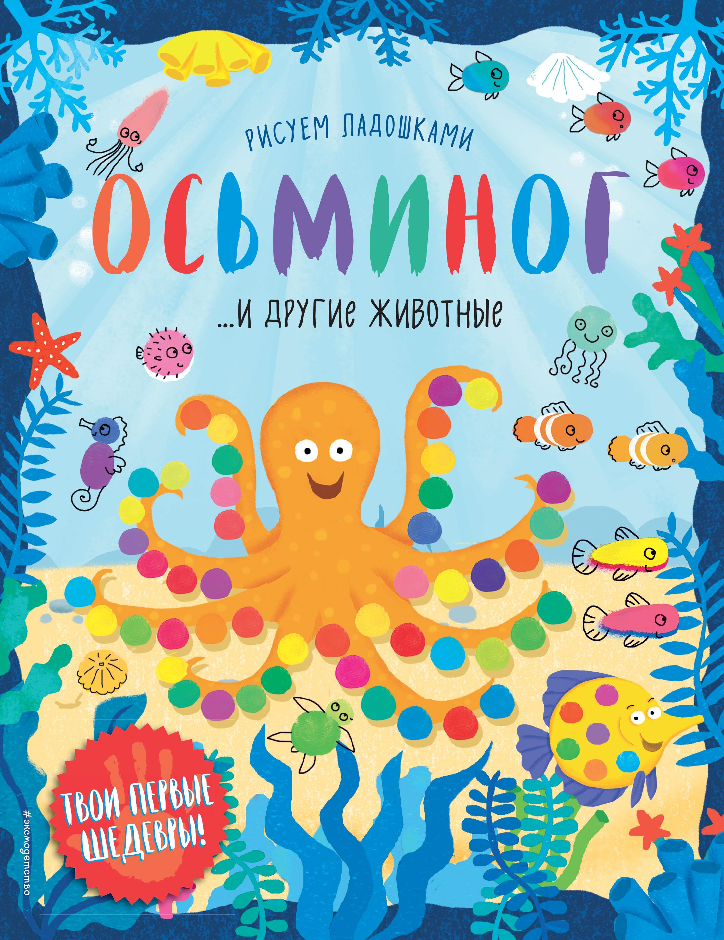 Осьминог и другие животные эксмо пальчиковая раскраска осьминог и другие животные