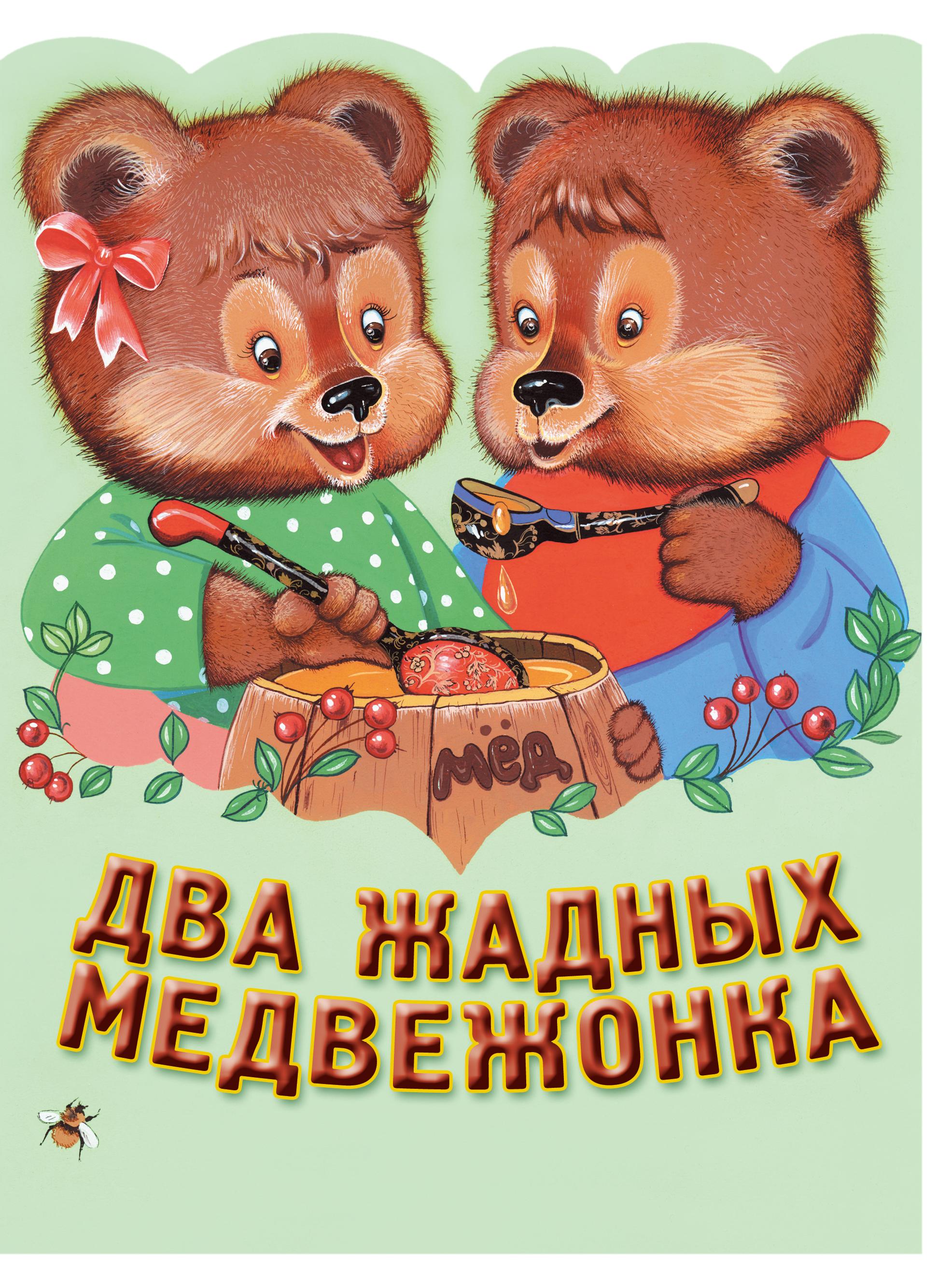 Два жадных медвежонка. Венгерская народная сказка турков в пересказ два жадных медвежонка венгерская народная сказка