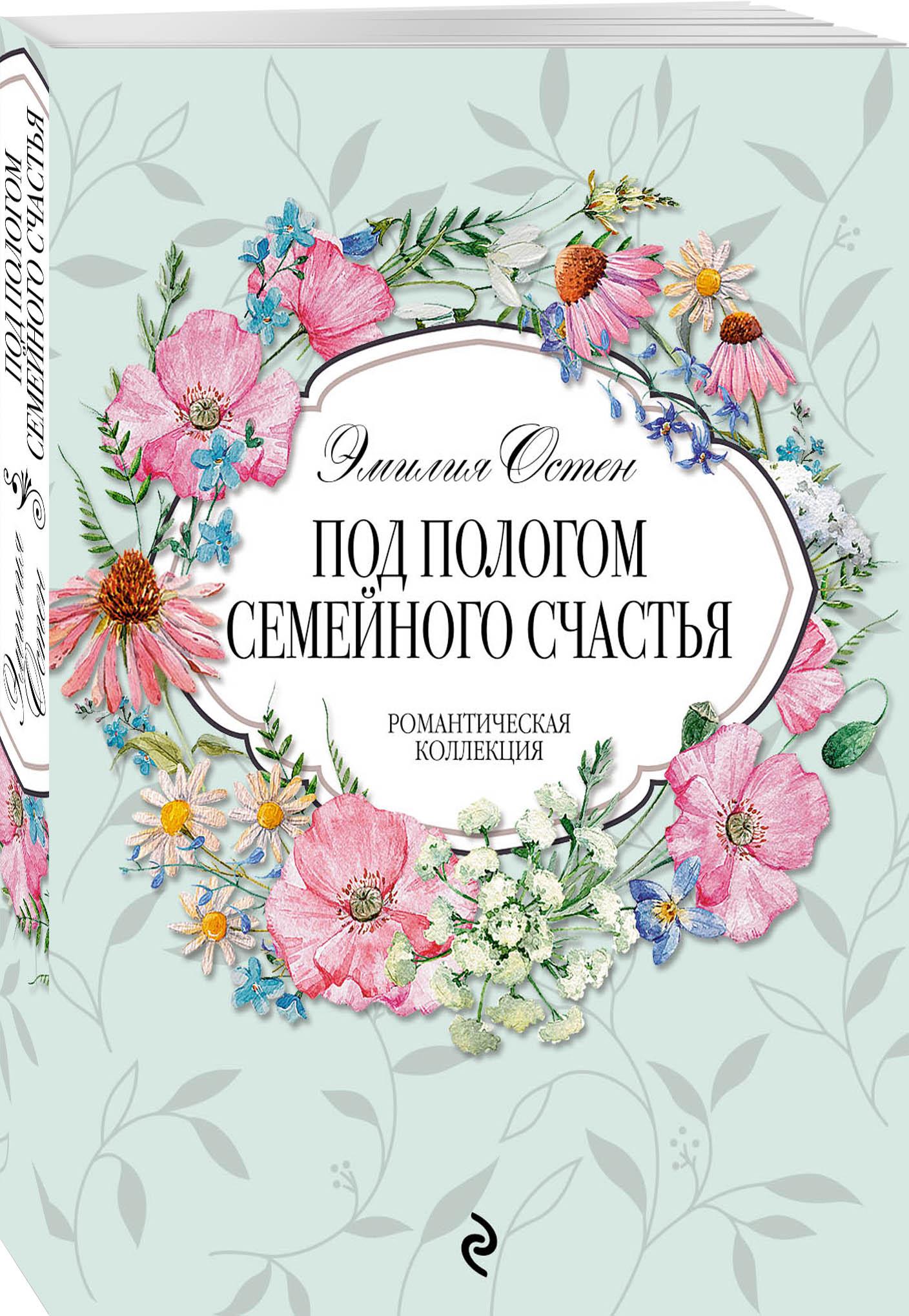 Эмилия Остен Под пологом семейного счастья пушкин а три девицы под окном