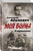 Александр Адамович - В партизанах' обложка книги