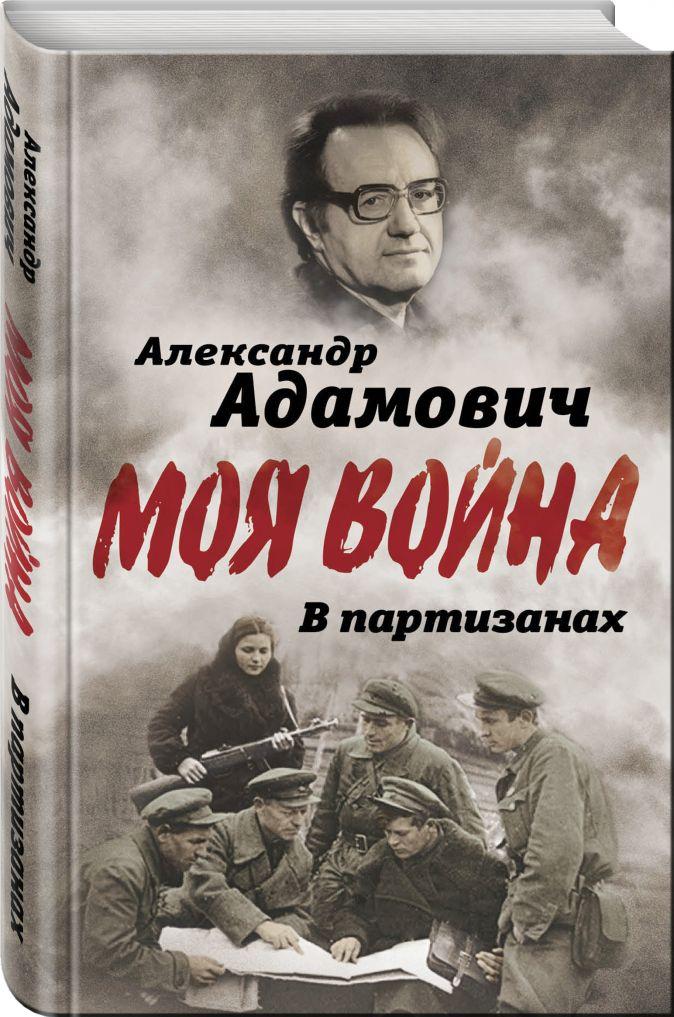Александр Адамович - В партизанах обложка книги